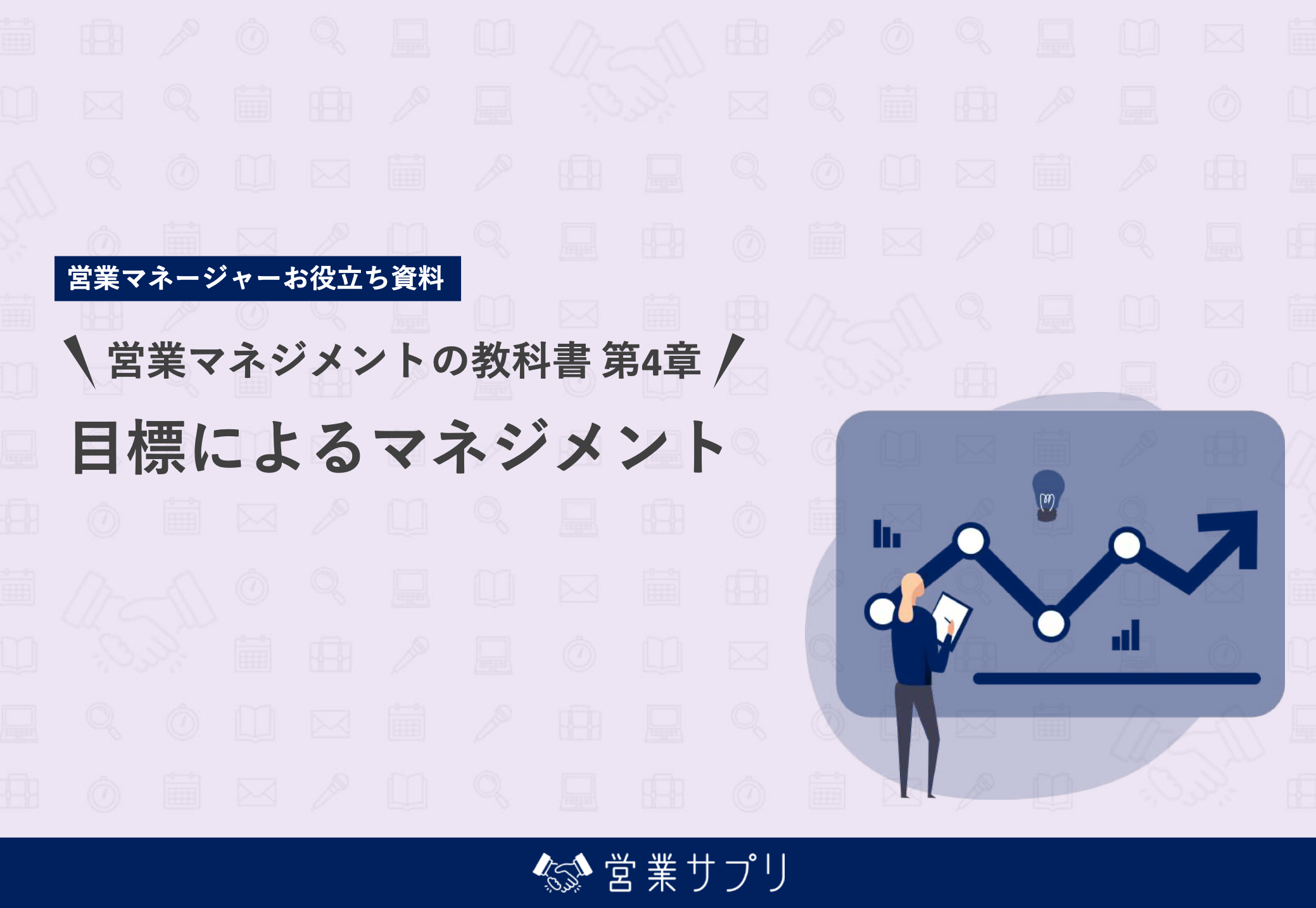 営業マネジメントの教科書 第4章 目標によるマネジメント
