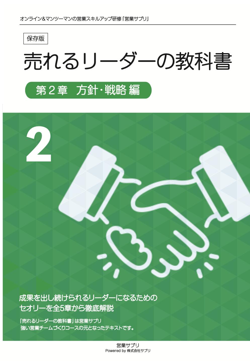 第2章 方針・戦略 編