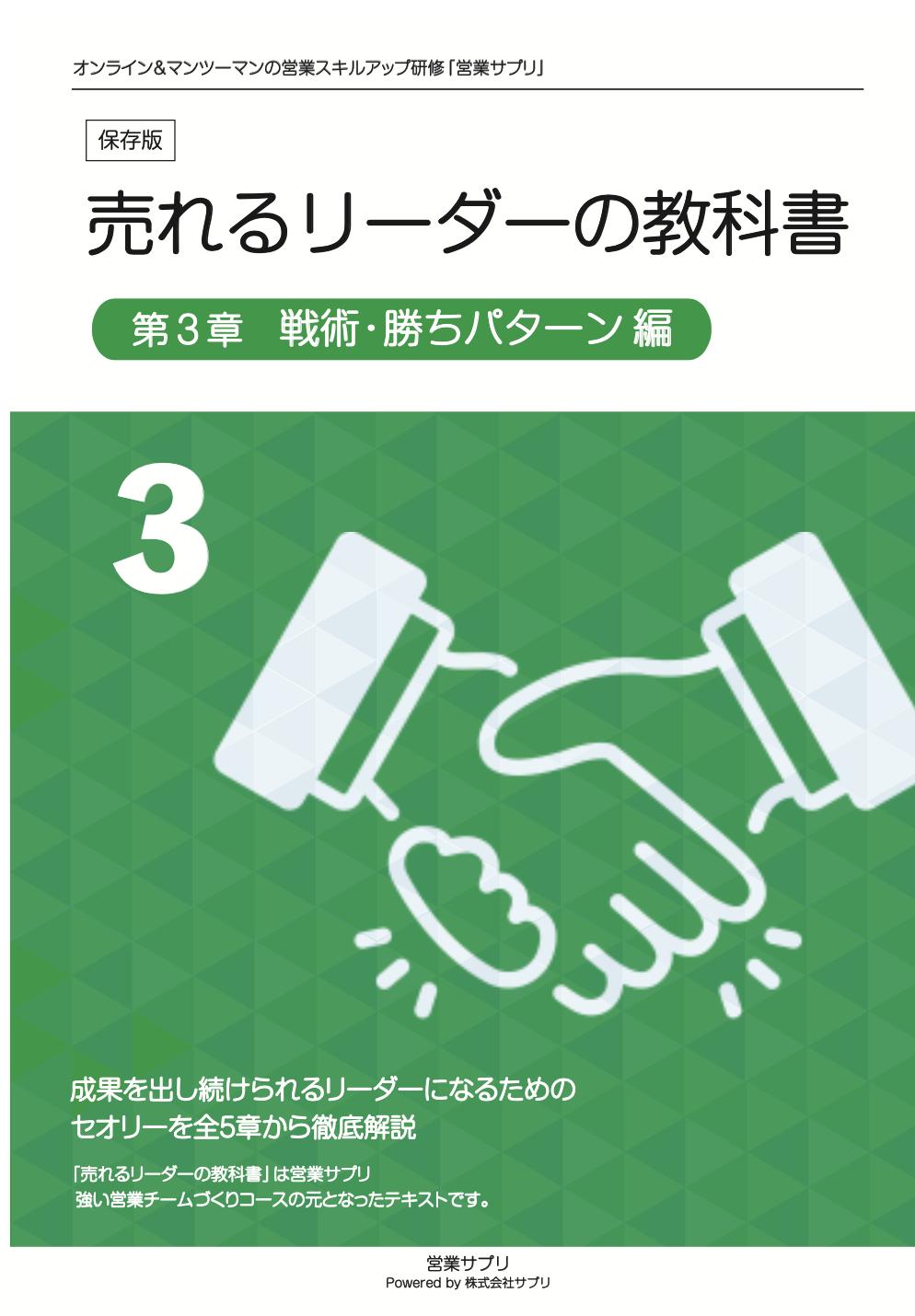 第3章 戦術・勝ちパターン 編