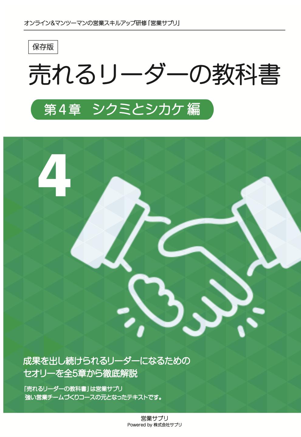 第4章 シクミとシカケ 編