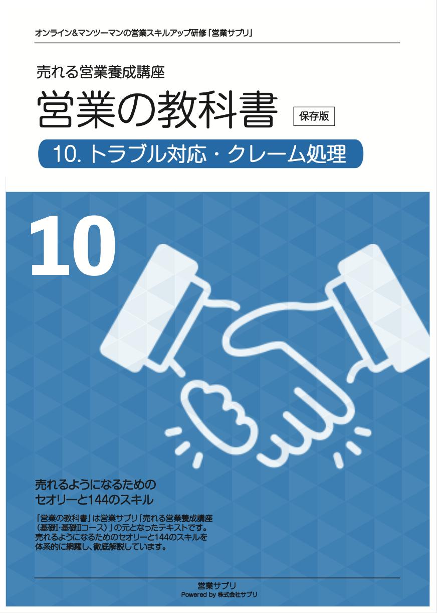 第10章 トラブル対応・クレーム処理編