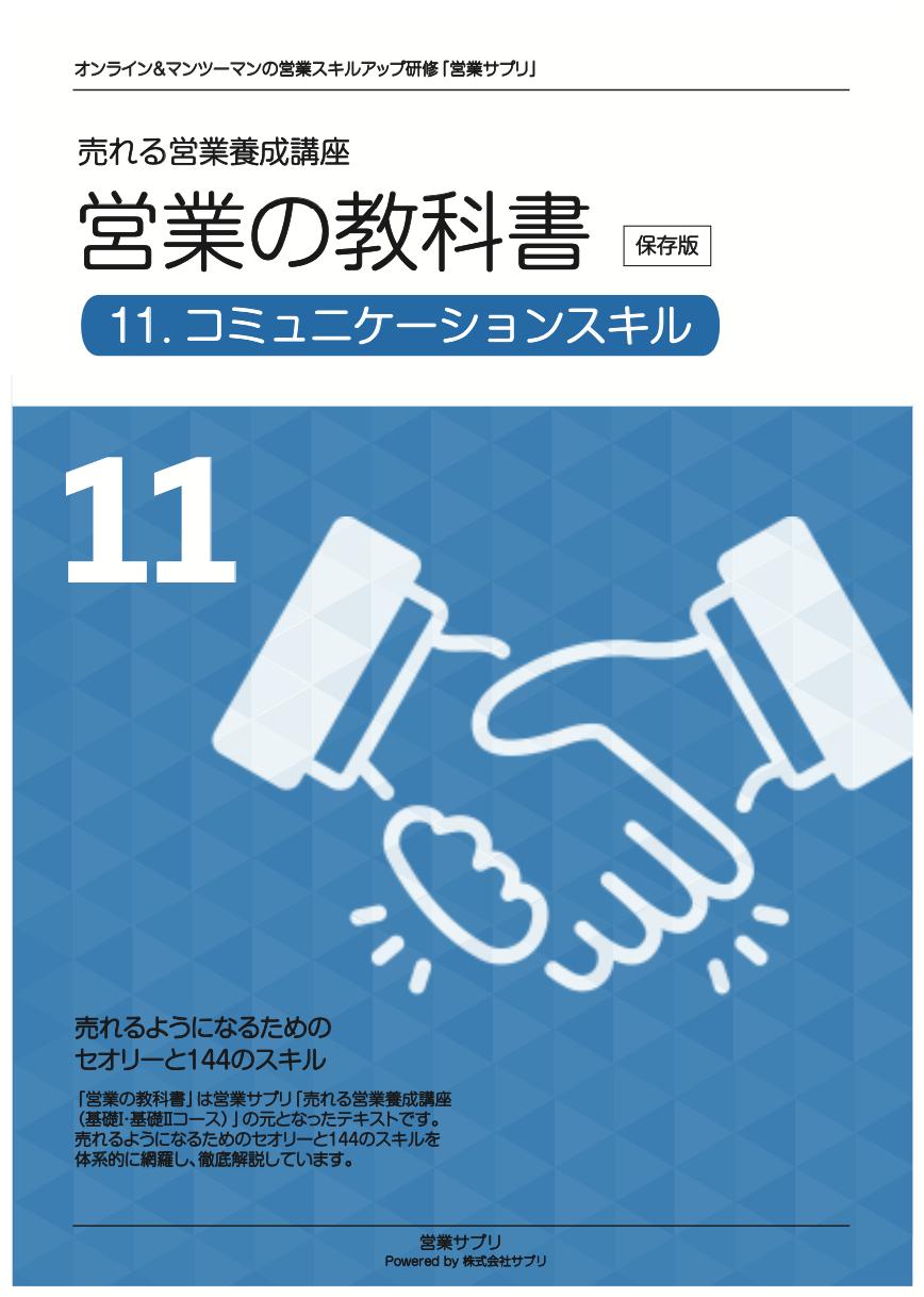 第11章 コミュニケーションスキル編