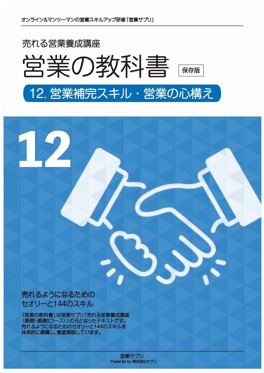 第12章 営業補完スキル・営業の心構え編