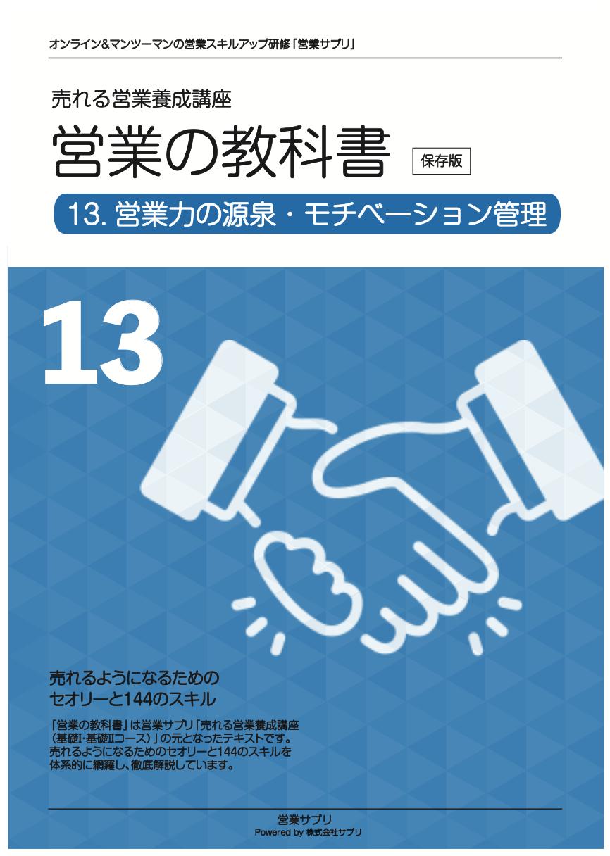 第13章 営業力の源泉・モチベーション管理編