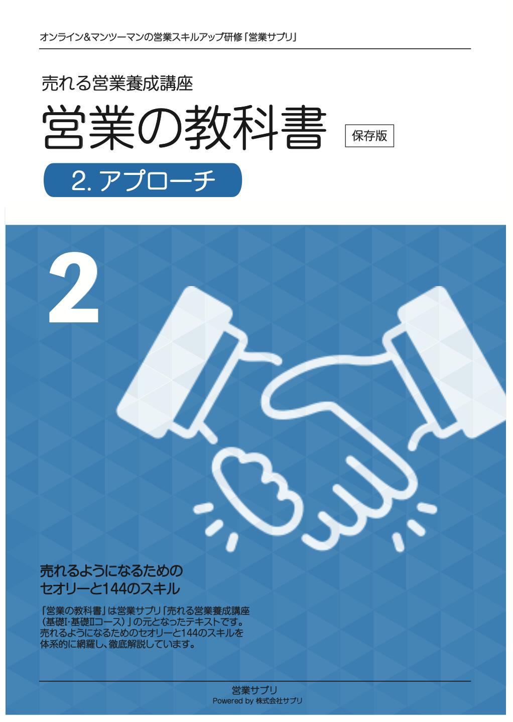 第2章 アプローチ編