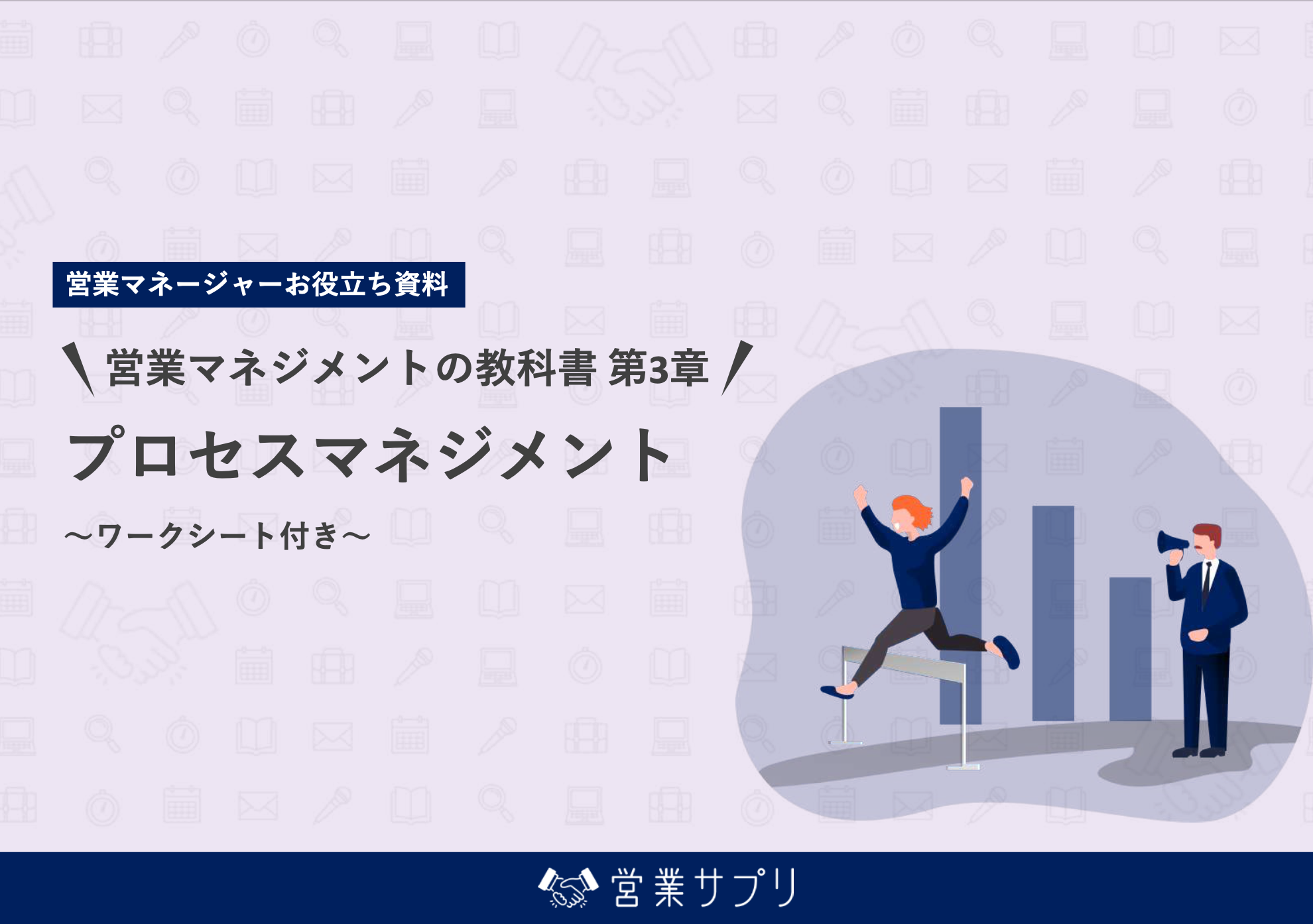 営業マネジメントの教科書 第3章 プロセスマネジメント