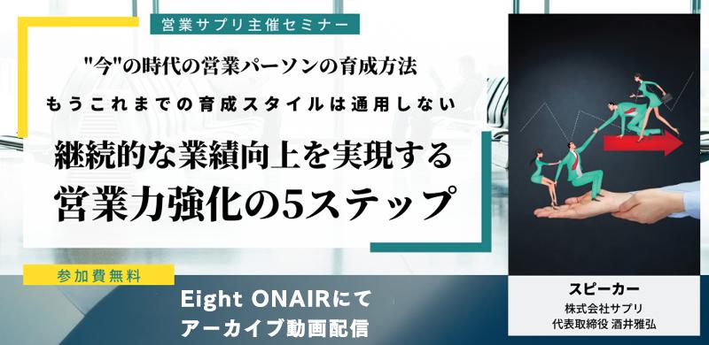 [Eight ONAIR限定 アーカイブ配信] 継続的な業績向上を実現する営業力強化の5ステップ