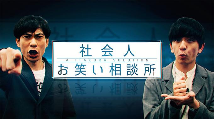 社会人お笑い相談所開設!「営業サプリ」オンライン研修講師が、インパルス板倉さんにお悩みを相談?!