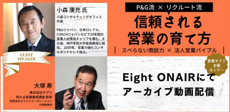 [Eight ONAIR限定 アーカイブ配信] P&G流×リクルート流 信頼される営業の育て方