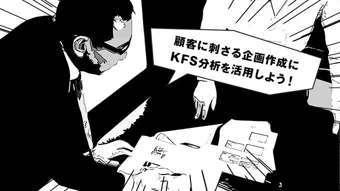 KFS分析を活用した顧客に刺さる企画の作り方、コンセプトの考え方
