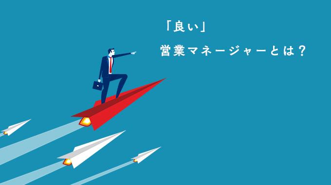 営業マネジメントで「良い」マネージャーに求められる役割とは?