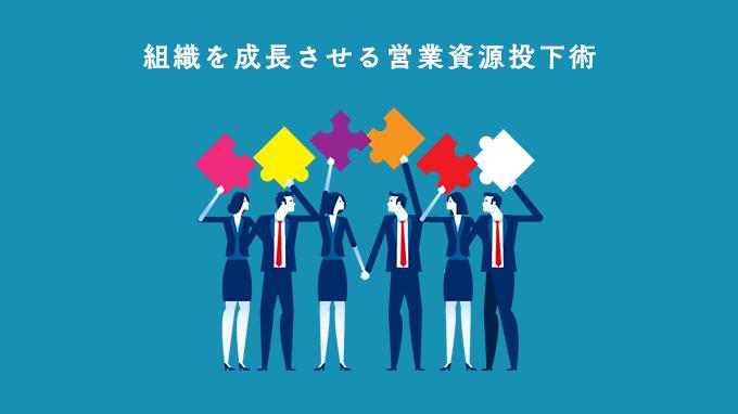営業における「資源」とは?組織を成長させるリソース投下分析術