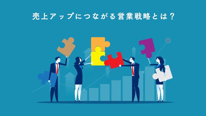 営業戦略とは?売り上げアップにつながる戦略立案法4ステップ
