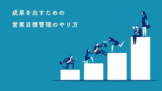 営業における目標管理の方法とは?成果を出すためのG-PDCA活動