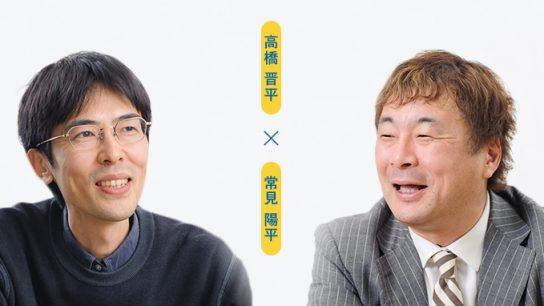 おもちゃ開発者・高橋晋平氏に聞く、大ヒットを生み出すこれからの営業力
