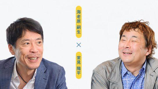 雇用ジャーナリスト・海老原嗣生氏に聞く、AI時代の営業の働き方